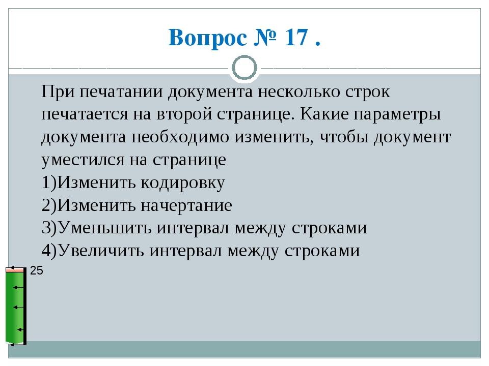 Вопрос № 17 . 25 При печатании документа несколько строк печатается на второй...