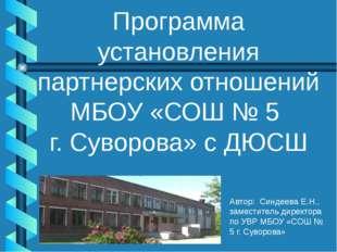 Программа установления партнерских отношений МБОУ «СОШ № 5 г. Суворова» с ДЮС