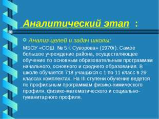 Аналитический этап : Анализ целей и задач школы: МБОУ «СОШ № 5 г. Суворова»