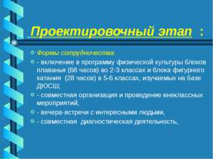 Проектировочный этап : Формы сотрудничества: - включение в программу физичес