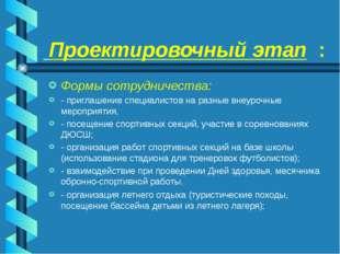 Проектировочный этап : Формы сотрудничества: - приглашение специалистов на р