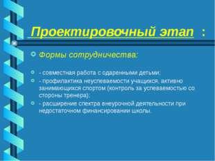 Проектировочный этап : Формы сотрудничества: - совместная работа с одаренным