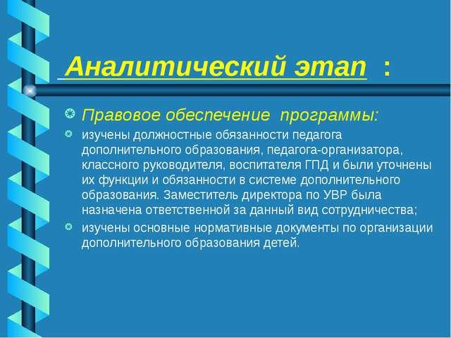 Аналитический этап : Правовое обеспечение программы: изучены должностные обя...