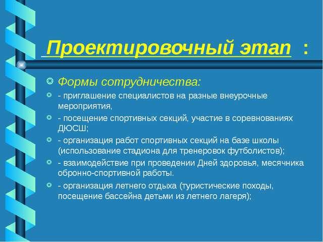 Проектировочный этап : Формы сотрудничества: - приглашение специалистов на р...