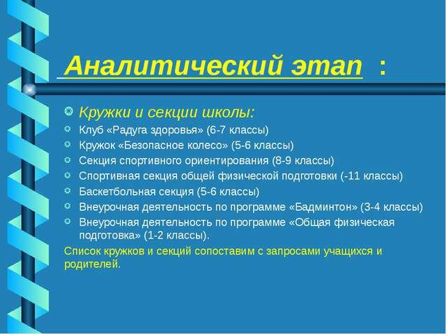 Аналитический этап : Кружки и секции школы: Клуб «Радуга здоровья» (6-7 клас...
