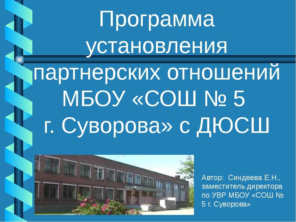 Программа установления партнерских отношений МБОУ «СОШ № 5 г. Суворова» с ДЮС...