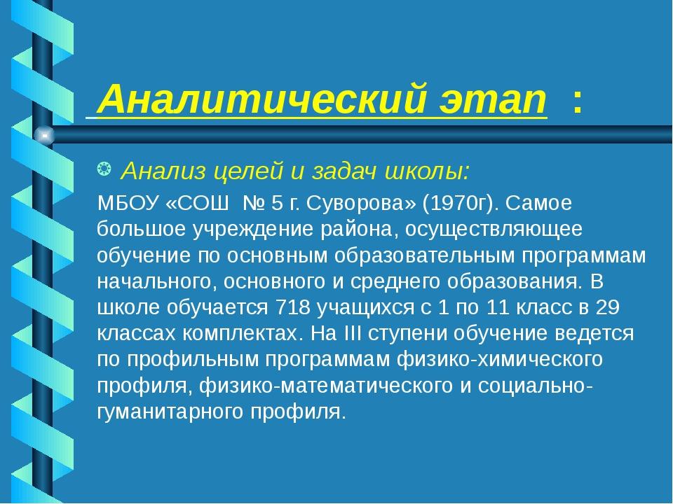 Аналитический этап : Анализ целей и задач школы: МБОУ «СОШ № 5 г. Суворова»...