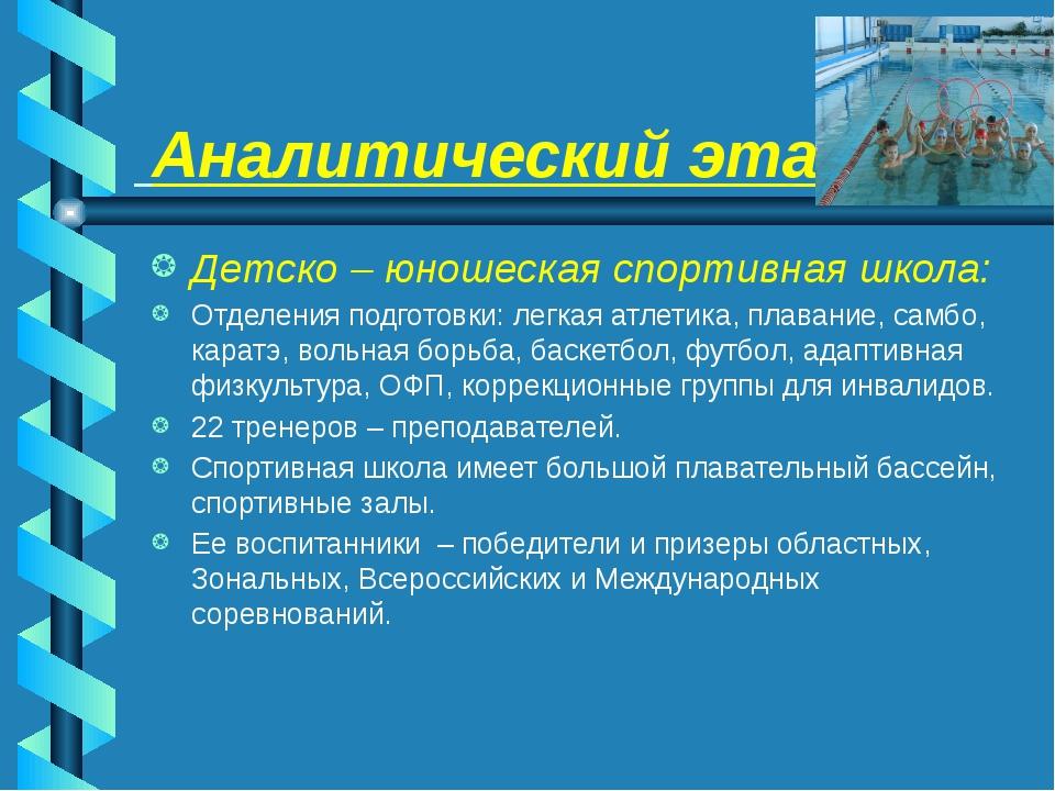 Аналитический этап : Детско – юношеская спортивная школа: Отделения подготов...