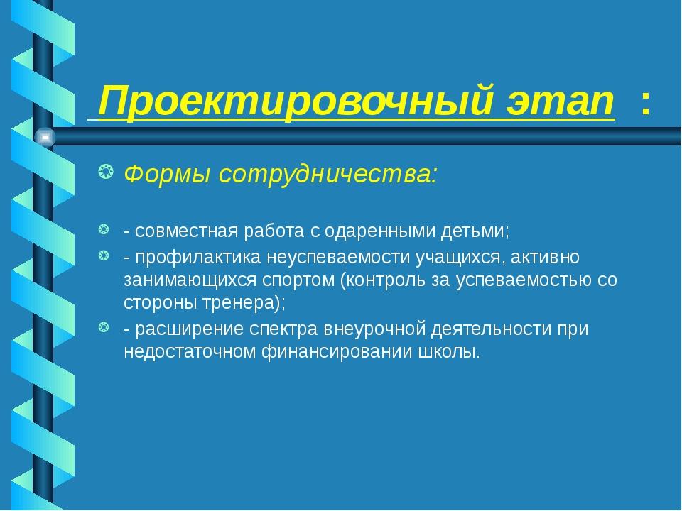 Проектировочный этап : Формы сотрудничества: - совместная работа с одаренным...