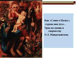 Как «Слово о Полку», струна моя туга… Урок по жизни и творчеству О.Э. Мандел