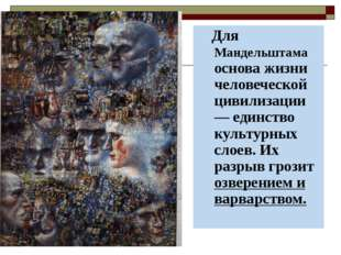 Для Мандельштама основа жизни человеческой цивилизации — единство культурных