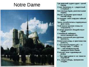 Notre Dame Где римский судия судил чужой народ, Стоит базилика, и — радостный