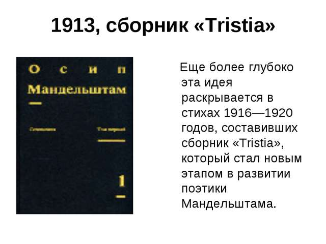 1913, сборник «Tristia» Еще более глубоко эта идея раскрывается в стихах 1916...