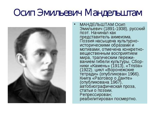 Осип Эмильевич Мандельштам МАНДЕЛЬШТАМ Осип Эмильевич (1891-1938), русский по...