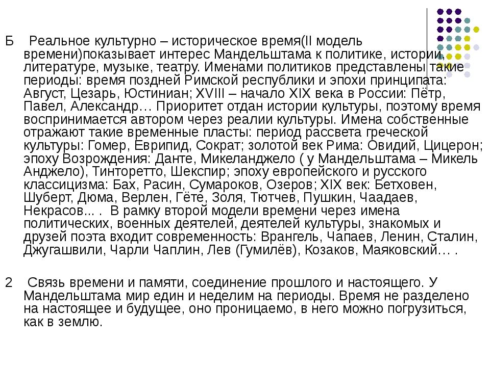 Б Реальное культурно – историческое время(II модель времени)показывает интер...