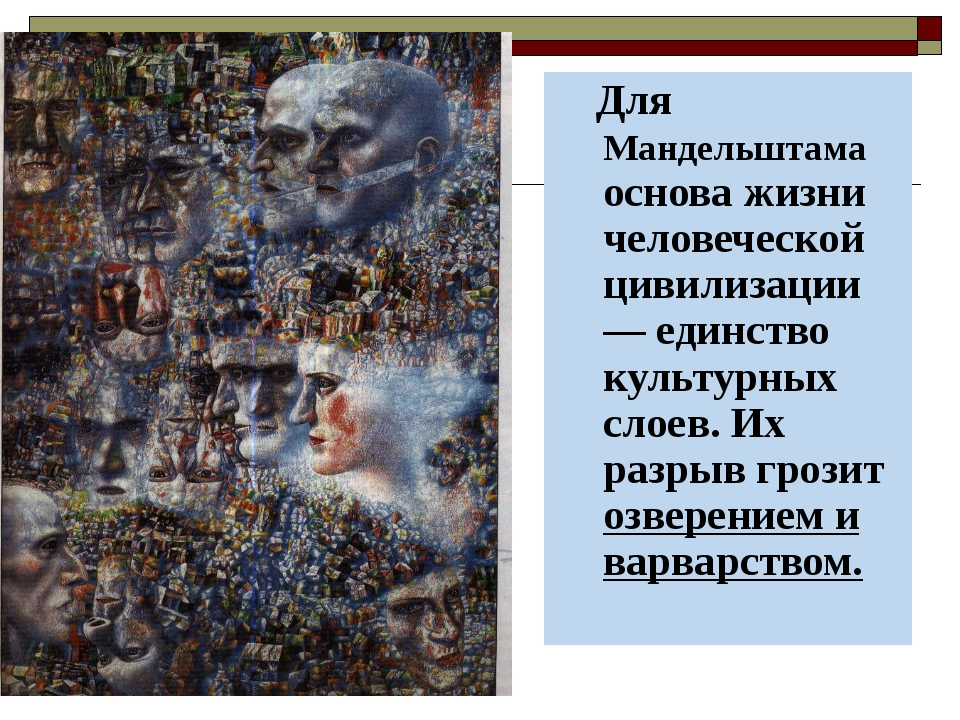 Для Мандельштама основа жизни человеческой цивилизации — единство культурных...