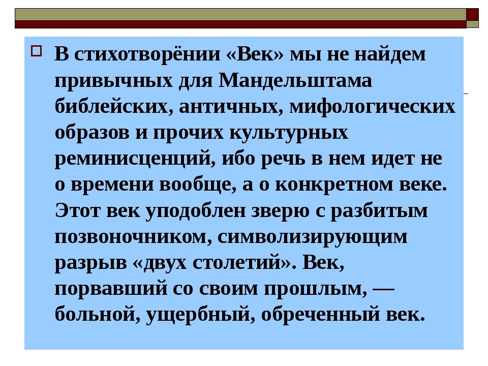 В стихотворёнии «Век» мы не найдем привычных для Мандельштама библейских, ант...