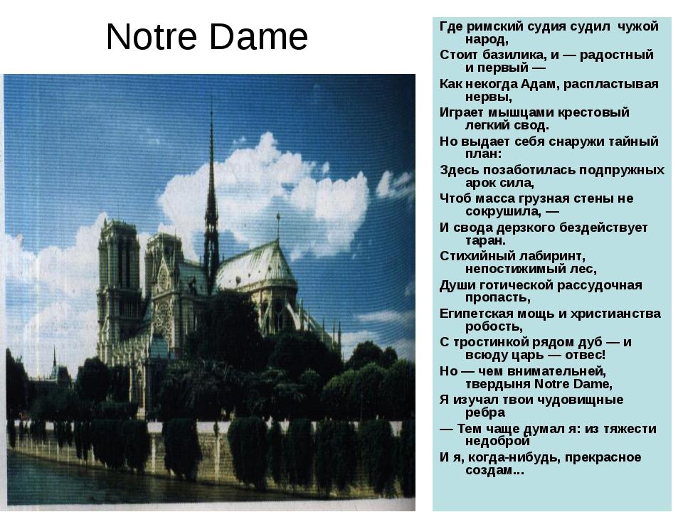 Notre Dame Где римский судия судил чужой народ, Стоит базилика, и — радостный...