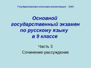 Основной государственный экзамен по русскому языку в 9 классе Часть 3 Сочинен