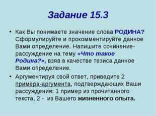 Задание 15.3 Как Вы понимаете значение слова РОДИНА? Сформулируйте и прокомме