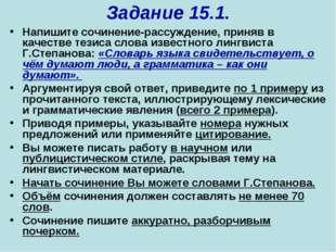 Задание 15.1. Напишите сочинение-рассуждение, приняв в качестве тезиса слова