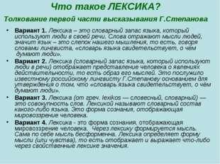 Что такое ЛЕКСИКА? Толкование первой части высказывания Г.Степанова Вариант 1