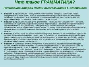 Что такое ГРАММАТИКА? Толкование второй части высказывания Г.Степанова Вариан