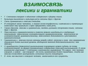 ВЗАИМОСВЯЗЬ лексики и грамматики Г. Степанов говорит о единстве содержания и
