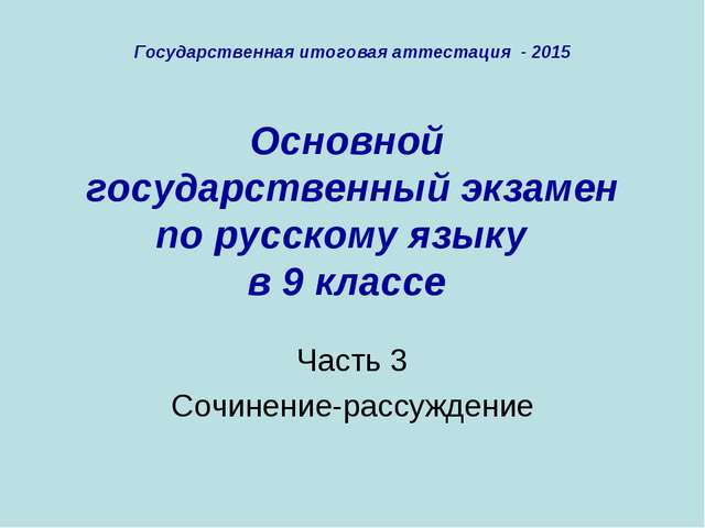 Основной государственный экзамен по русскому языку в 9 классе Часть 3 Сочинен...