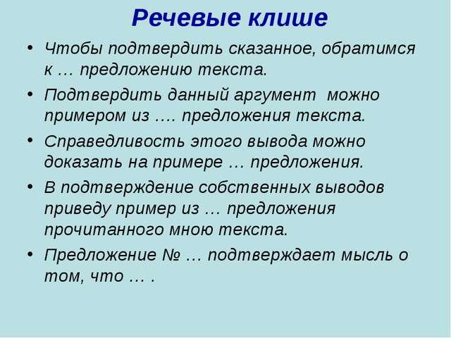 e-sochinenie-po-literature-11-klass-klishe