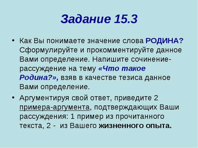 Задание 15.3 Как Вы понимаете значение слова РОДИНА? Сформулируйте и прокомме...