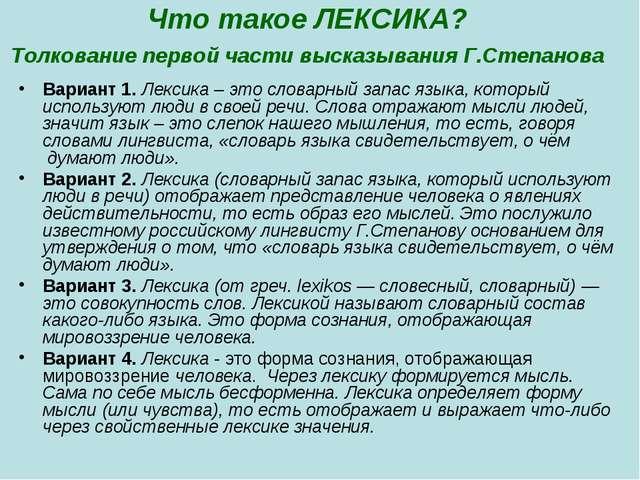 Что такое ЛЕКСИКА? Толкование первой части высказывания Г.Степанова Вариант 1...