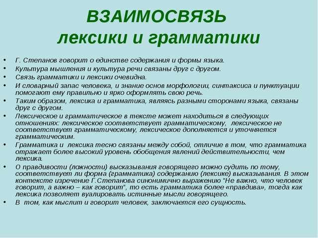 ВЗАИМОСВЯЗЬ лексики и грамматики Г. Степанов говорит о единстве содержания и...