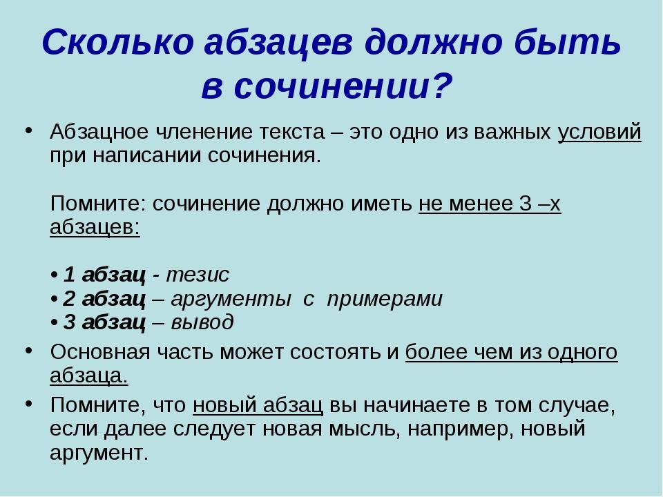One Reply to Сколько слов должно быть в сочинении по русскому ЕГЭ?