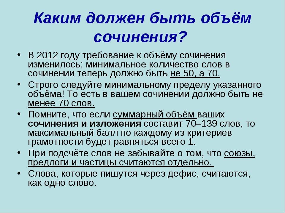 Каким должен быть объём сочинения? В 2012 году требование к объёму сочинения...