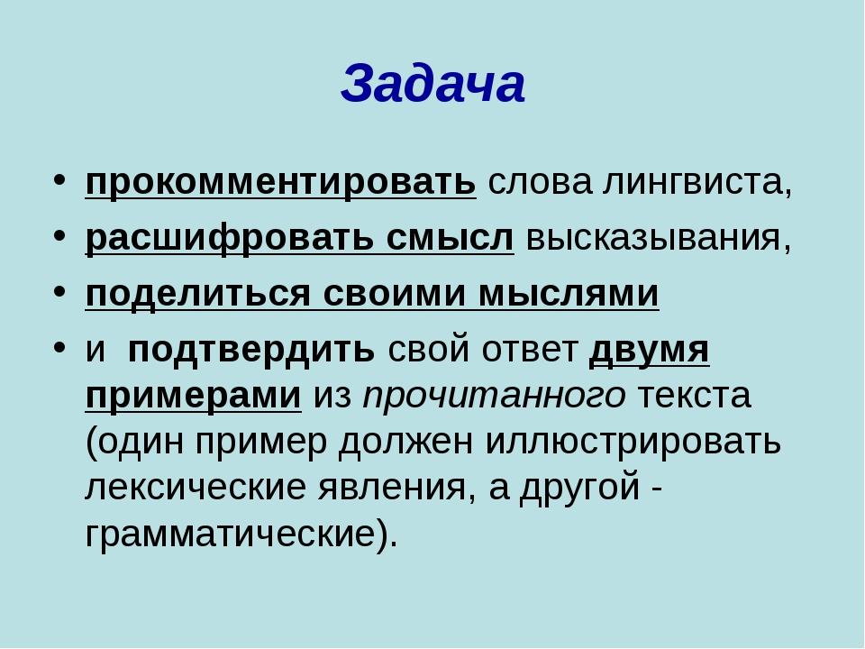Задача прокомментировать слова лингвиста, расшифровать смысл высказывания, п...