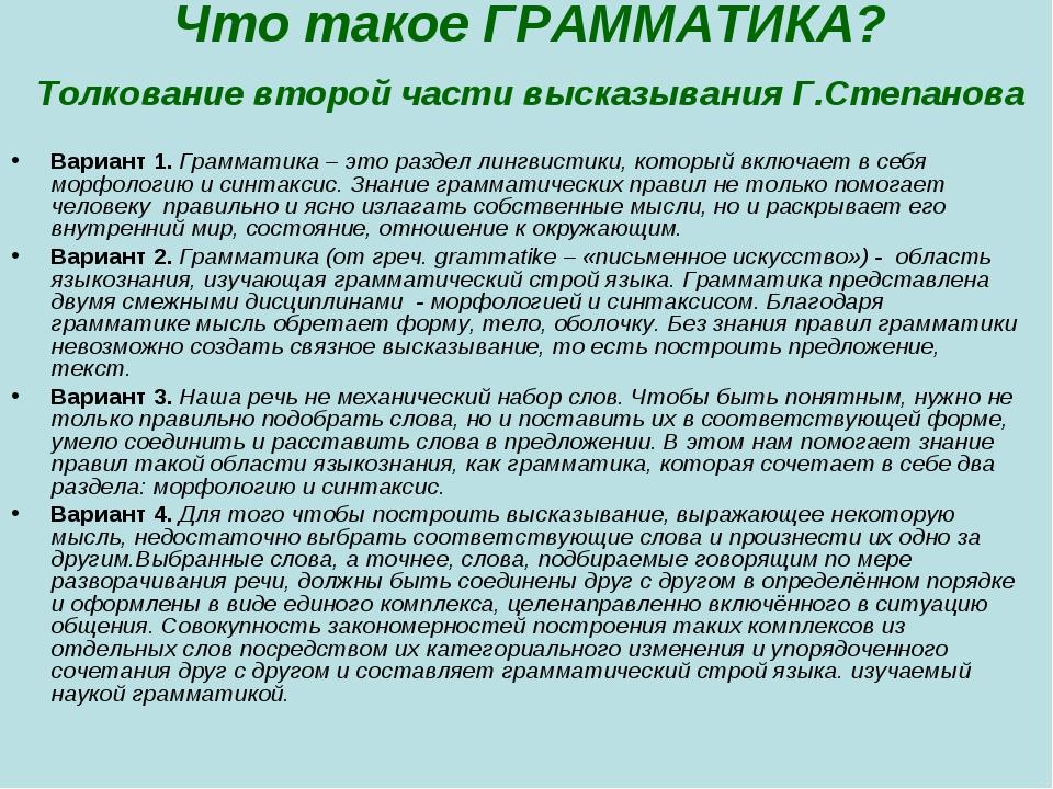 Что такое ГРАММАТИКА? Толкование второй части высказывания Г.Степанова Вариан...