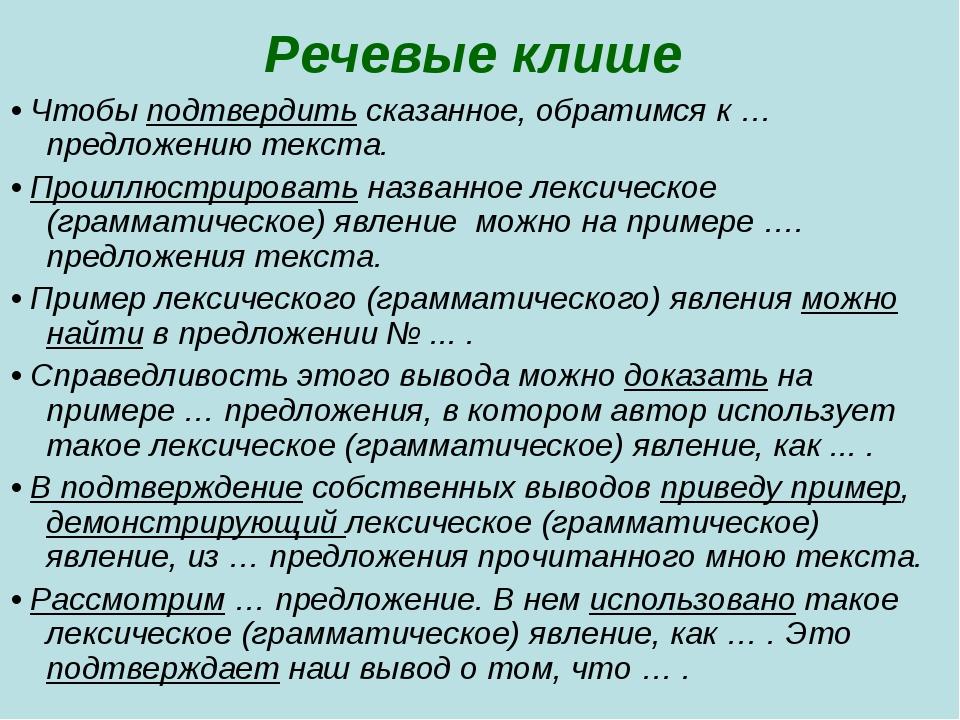 Речевые клише • Чтобы подтвердить сказанное, обратимся к … предложению текста...