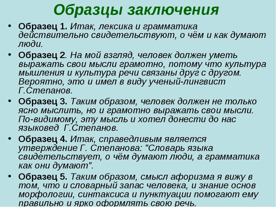 Образцы заключения Образец 1. Итак, лексика и грамматика действительно свидет...