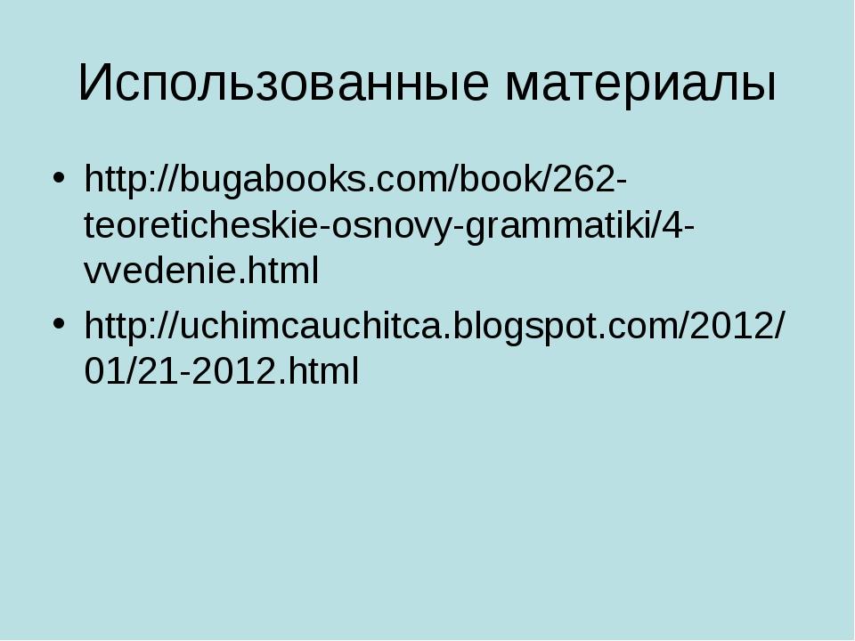 Использованные материалы http://bugabooks.com/book/262-teoreticheskie-osnovy-...