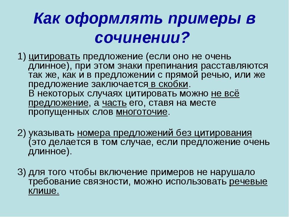 Как оформлять примеры в сочинении? 1) цитировать предложение (если оно не оче...