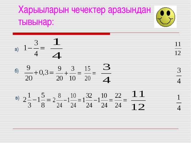 б) в) Харыыларын чечектер аразындан тывынар: а)