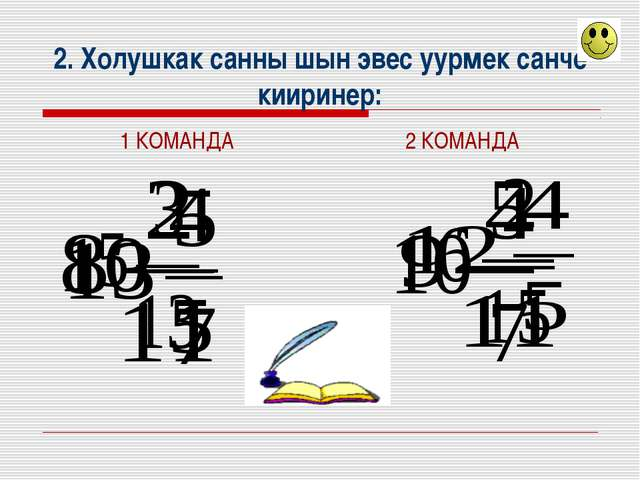2. Холушкак санны шын эвес уурмек санче кииринер: 1 КОМАНДА 2 КОМАНДА
