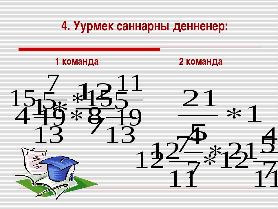 4. Уурмек саннарны денненер: 1 команда 2 команда