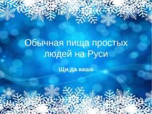 Обычная пища простых людей на Руси Щи да каша