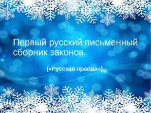Первый русский письменный сборник законов («Русская правда»).