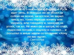 Определите, о каком князе Киевской Руси идет речь. В походах же не возил за с