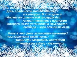 В 1992 г. В России впервые праздновали День славянской письменности и культур