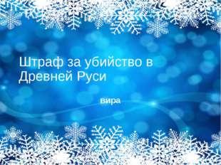 Штраф за убийство в Древней Руси вира