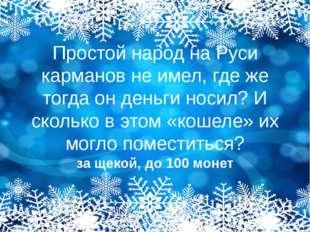 Простой народ на Руси карманов не имел, где же тогда он деньги носил? И сколь